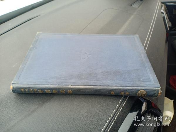 国立武汉大学丛书《声韵学表解》一册 刘赜著作 民国23年初版