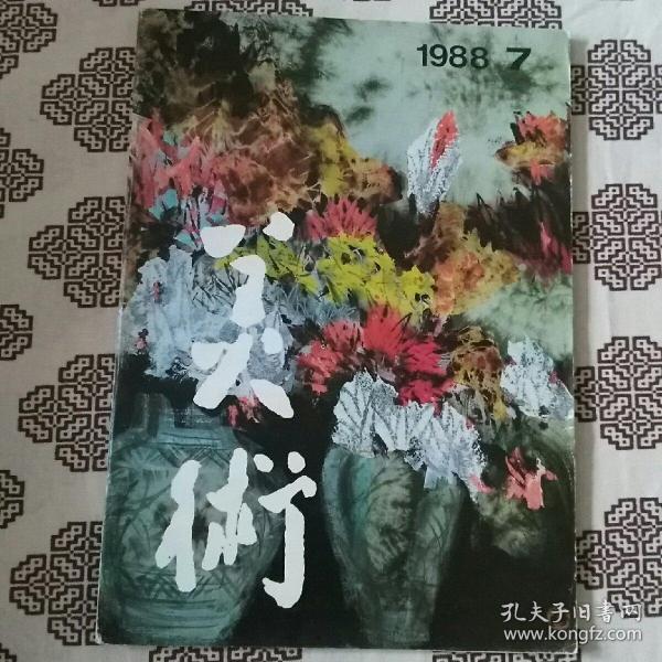 《美术》(1988年第7期)编辑部编辑,杂志社出版,邵大箴主编,16开72页。