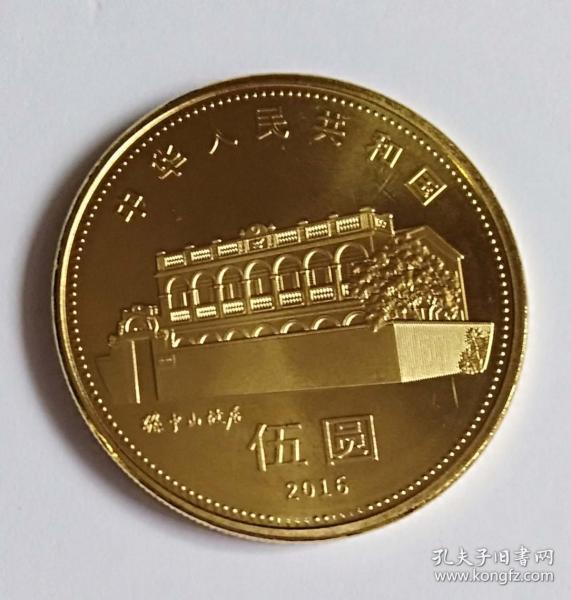 孙中山诞辰150周年纪念币(配小圆盒)