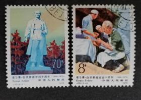 1979年J50白求恩邮票  盖销票(2全)