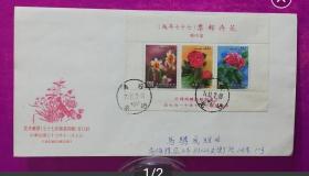[珍藏世界]专254-4花卉小全张实寄封