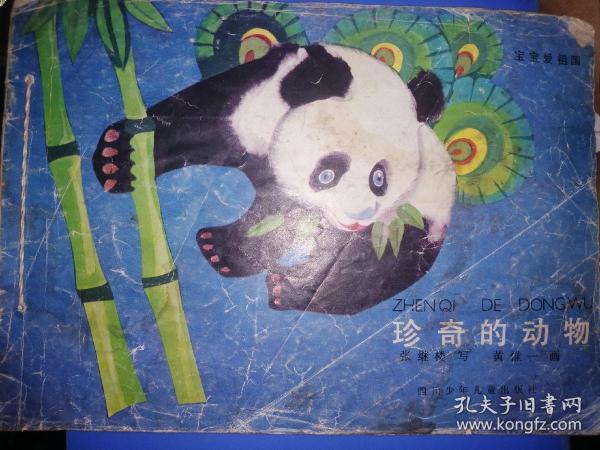 小人书:珍奇的动物1本+看图说话1988年版1—10册合订本,一共11册合售