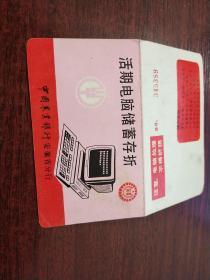 活期电脑储蓄存折(农业银行)