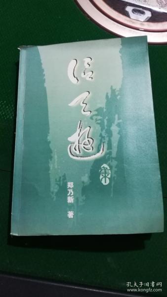 郑乃新作者签名本----信天游集