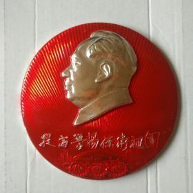 提高警惕保卫祖国(毛主席大章)~(直径11.3厘米)