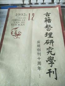 古籍整理研究学刊1995.1-2(庆祝创刊十周年)