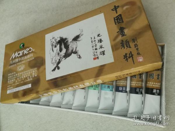 中国书画颜料