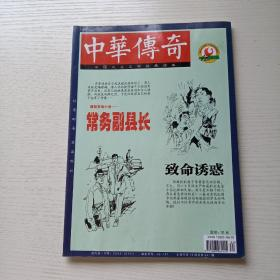 中华传奇2015.12上旬