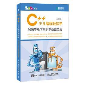 C++少儿编程轻松学写给中小学生的零基础教程