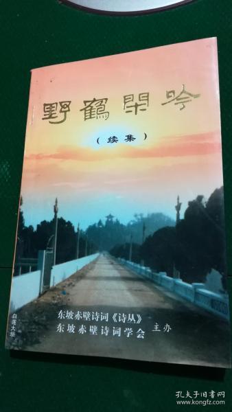 陈卓生作者签名本——野鹤闲吟(续集)