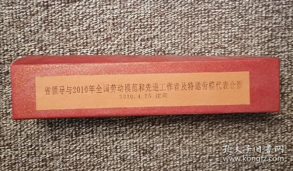 辽宁省领导与2010年全国劳动模范和先进工作者及特邀劳模代表合影