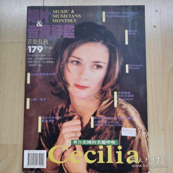 唱片评鉴音乐月刊179