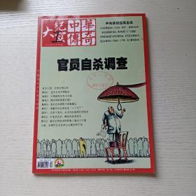 中华传奇2015.6上旬