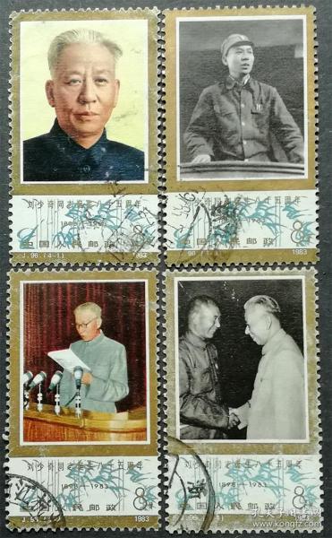 J96 刘少奇同志诞生八十五周年 信销上品4全(J96信销)J96邮票
