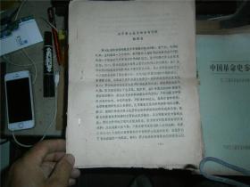 关于莎士比亚的语言问题(约为八十年代初期论文)