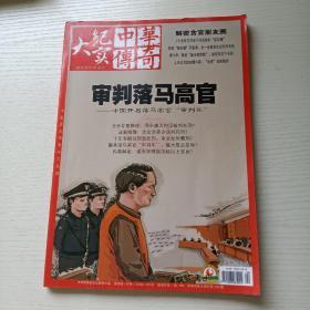 中华传奇2015.8上旬