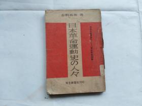 日文原版:日本革命运动史X人X--日本共产党创立二十八财年记念出版。国领全一郎、片山潜、渡边政之辅、岩田义道等人。1950年版。盖XX市图书馆藏章