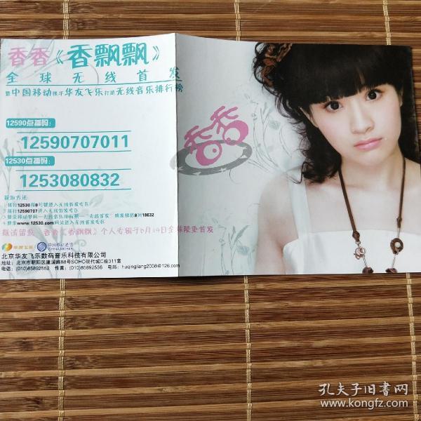 香香宣传卡1张