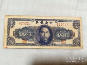 关金券壹佰万圆(中央银行)