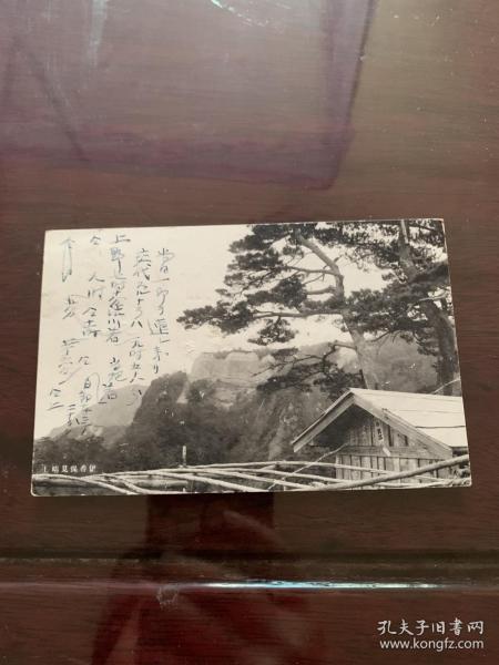 4242:民国日本实寄明信片《伊香保见晴 》正反面写有信件,有邮票邮戳