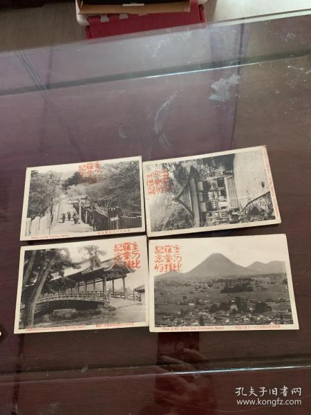 4243:民国日本明信片《讚岐金刀比罗(樱马场  奥社  市街小富士远望  有金刀比罗峯拜纪念章 》4张
