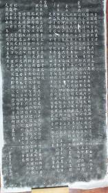 民国拓片  重建苏州织造署记