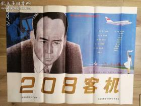 一开绘画获奖题材故事片电影海报《208客机》