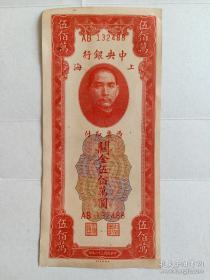 关金券伍佰万圆(中央银行)上海