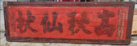 乾隆,高浮雕木雕牌匾,高秋仙杖[强]