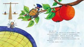 正版 猜猜牛蝇有多重 精装绘本 0-3岁亲子读物 幼儿绘本 3 6岁故事书 经典版幼儿启蒙认知精美图画书 激发孩子的大脑思维