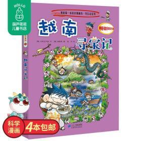 科漫1本 越南寻宝记《我的第一本科学漫画书》环球寻宝记系列 20 幼儿科普百科全书书籍 6-8-10-12岁科普知识漫画书 世界寻宝