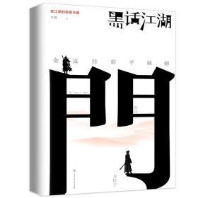 正版 黑话江湖 雪漠 著 社会科学 理论方法 上架 中国大百科全书出版社 隐语行话黑话秘笈释