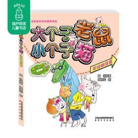 正版 大个子老鼠小个子猫(寻找糊涂蛋aoe彩色注音版)小学生课外阅读周锐 小学低年级学生创作的童话