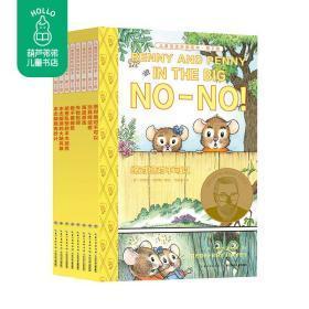 儿童英语听说绘本第2级(全8册) 苏斯博士奖作品,独特的气泡式漫画绘本,适合英语听说入门级儿童专业老师撰写家庭
