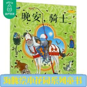 海豚绘本花园 晚安,骑士 3-4-6周岁国外获奖经典绘本正版 幼儿园故事书 亲子互动幼儿睡前通话故事绘本书籍