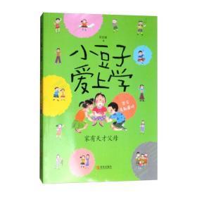 小豆子爱上学 注音版 家有天才父母 6-9-12岁儿童文学 儿童故事书 亲子读物 中小学生课外读物 儿童小说 儿童成长故事书 童书