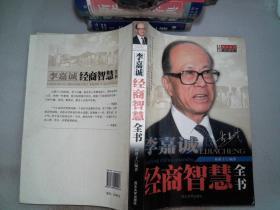 李嘉诚经商智慧全书