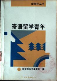 留学生丛书·寄语留学青年