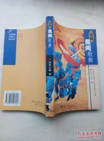 济南民间歌舞(新世纪济南文史资料丛书第二辑、简谱排印、大32开421页)
