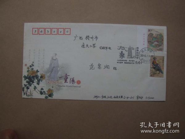 2003—18 重阳节(2) 首日实寄封