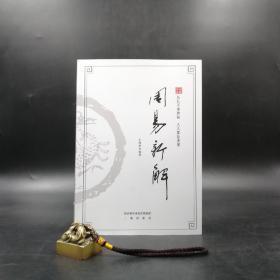 王练柱先生签名《周易新解》