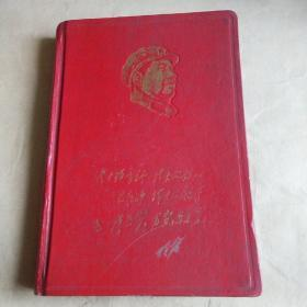精装毛主席语录日记本【带毛像林题】封面带毛像和林题 里面每页有毛主席语录,内容都是医疗笔记