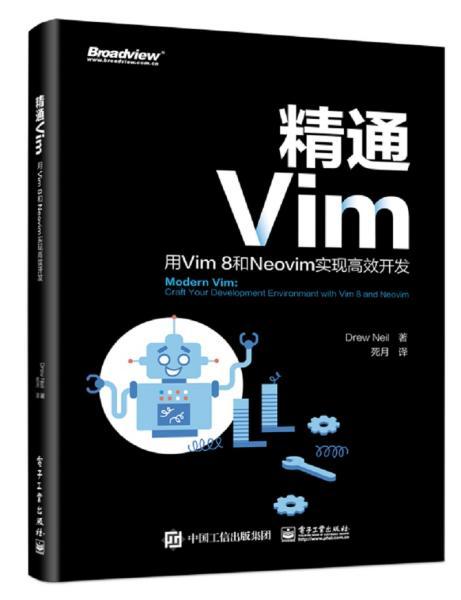 精通Vim:用Vim8和Neovim实现高效开发