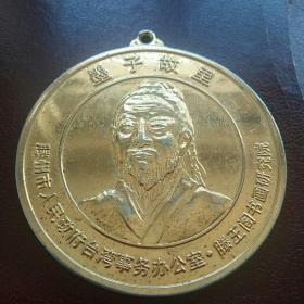 墨子故里 墨子像 山东滕州市政府台办颁发2003海峡两岸文化交流名家书画展功勋奖金牌 铜镀金6.5×6厘米
