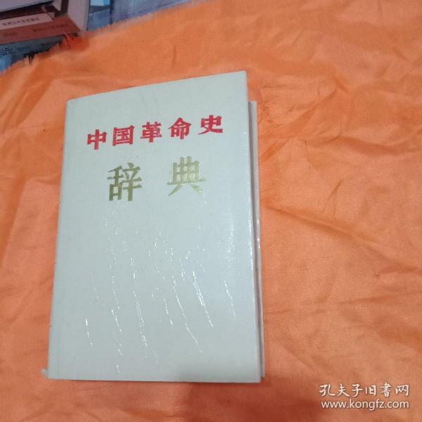 中国革命史辞典(精装)