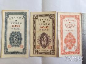 中国人民银行江西省分行(临时流通券贰拾圆拾圆伍圆)套币