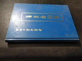 中国科学院图书馆馆藏善本医书-东坡养生集  影印本