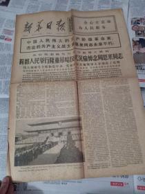 《新华日报》1976年1月15日