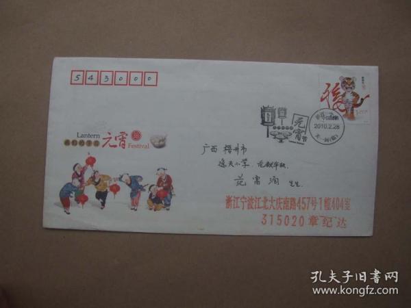 《我们的节日——元宵节》纪念封  首日实寄