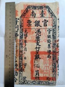 银票光绪二十一年 (凭票支付平银陆佰员)